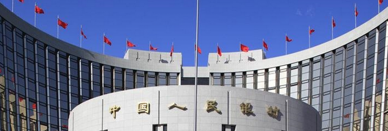 People's Bank of China headquarters