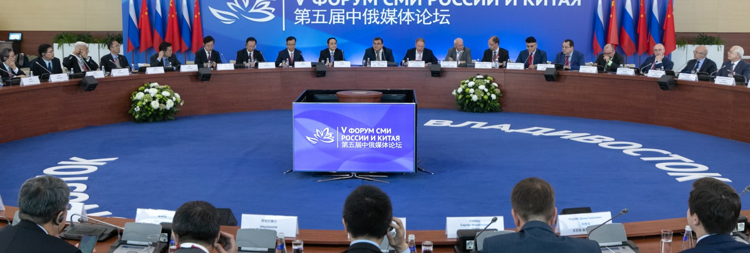 The fifth China-Russia Media Forum is held in Vladivostok, Russia on Sept. 3, 2019