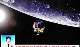 TV screen shot of China's robotic lunar probe Chang'e-4 landing on the far side of the moon on January 3, 2019.